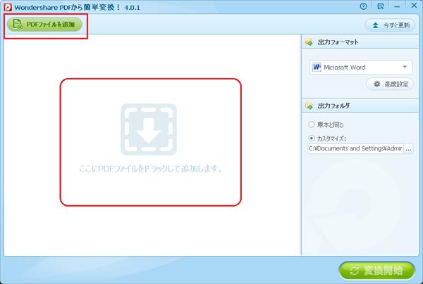 PDF写真変換01