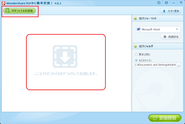 Macベスト10!無料PDF編集ソフト紹介