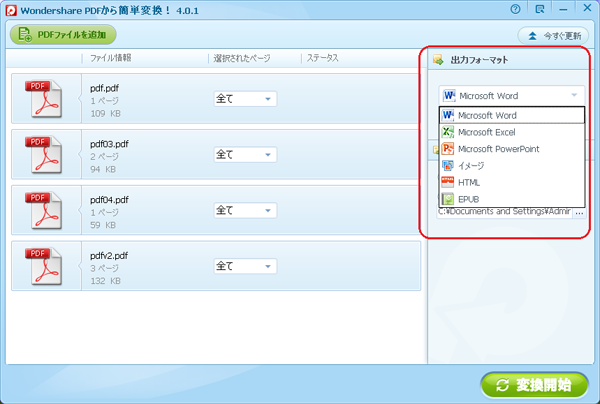 WindowsでPDFファイルを写真に変換する方法