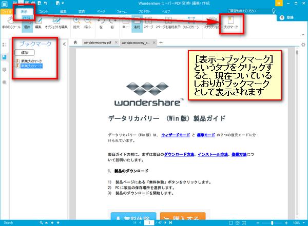 PDFにしおりを作成