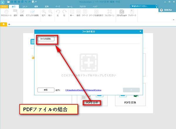 PDFページを簡単に変更