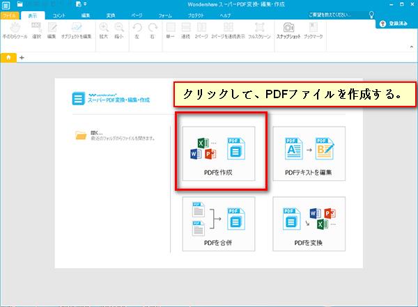 PDFファイルの作成