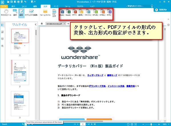 PDFファイルに画像を挿入します。
