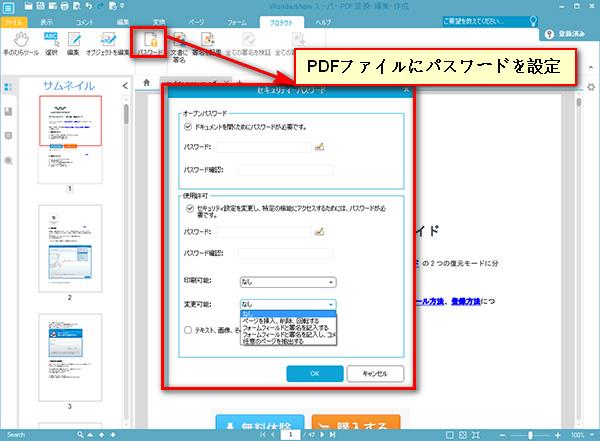 PDFセキュリティー:PDFファイルにパスワードを設定する方法