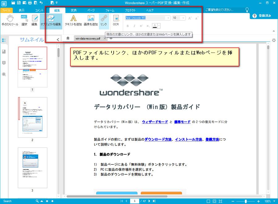 スーパーPDF変換・編集・作成+OCR(Windows版)