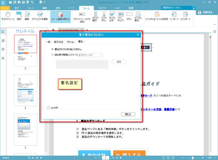 PDFファイルの編集