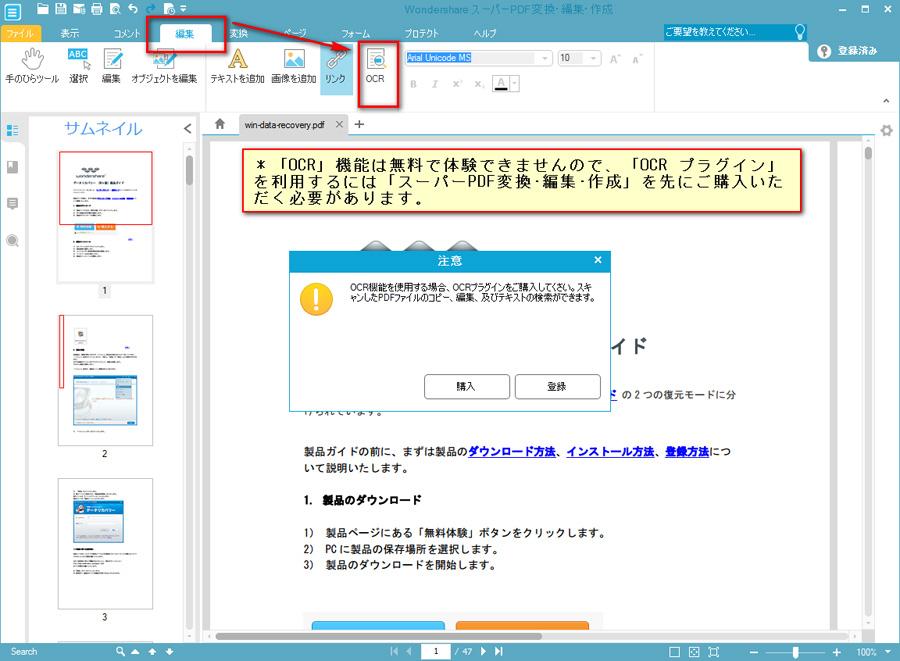 pdf to text python ocr