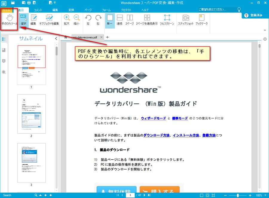 PDF書き込みソフト:PDFに直接書き込んでらくらく