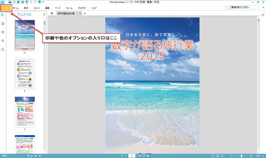 PDFファイルの印刷
