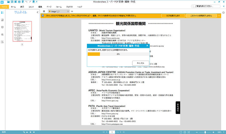 PDFのOCR機能