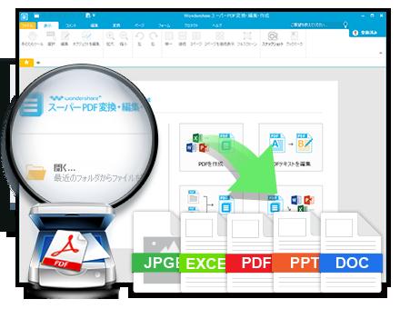 Wondershare PDF簡単編集!(Japanese)(Win版)