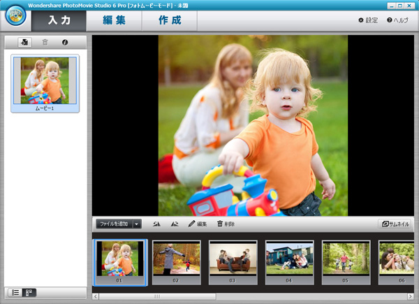 Photo Movie Studio 6 Pro