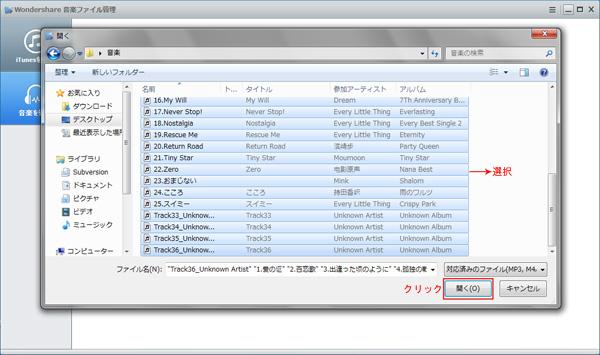 音楽フアイルを管理ツールにインポートする方法