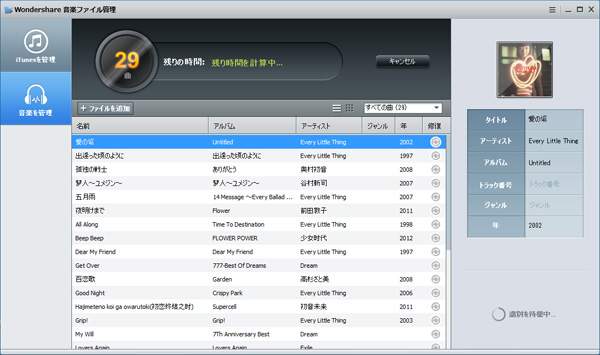 音楽ファイルのID3タグを認識させて、修復する