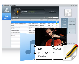 ID3タグの手動編集も対応できる