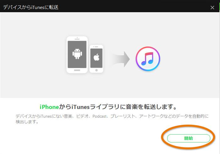 デバイスからiTunes