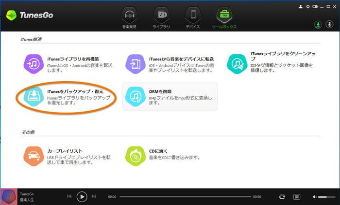iTunesバックアップ・復元