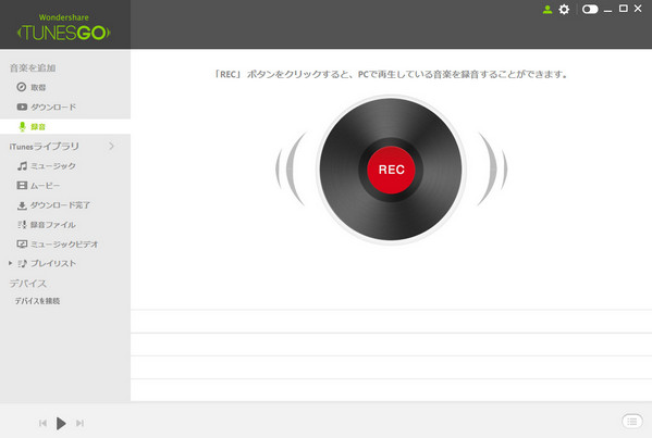 TunesGo Plus user interface
