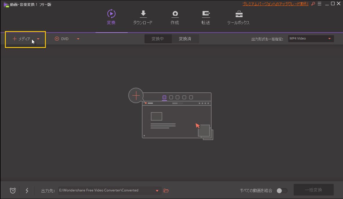 動画・音楽ファイルを追加