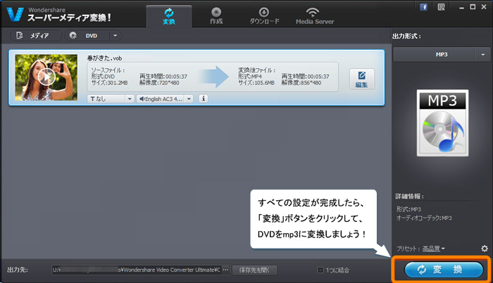 DVD変換MP3