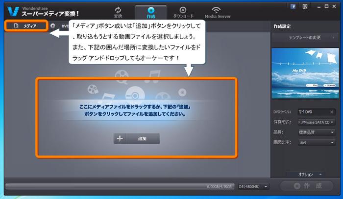 DVD作成画面