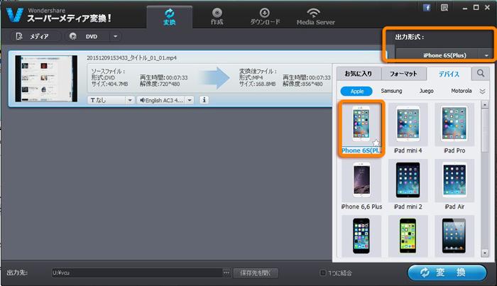 iphone用に変換