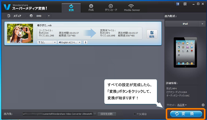 DVD変換iPad