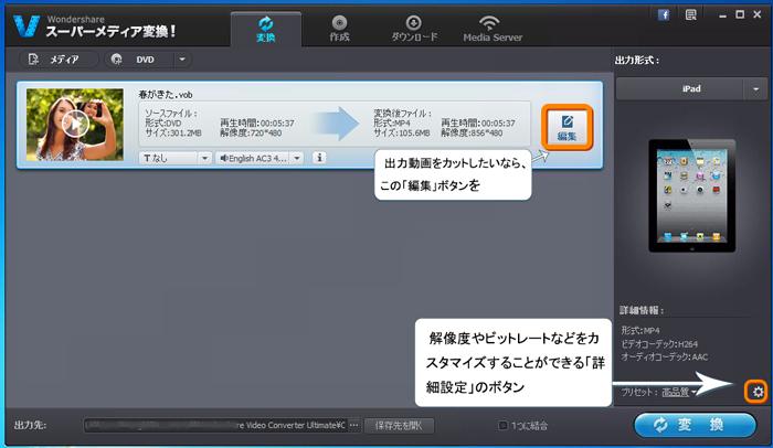 iPad変換編集