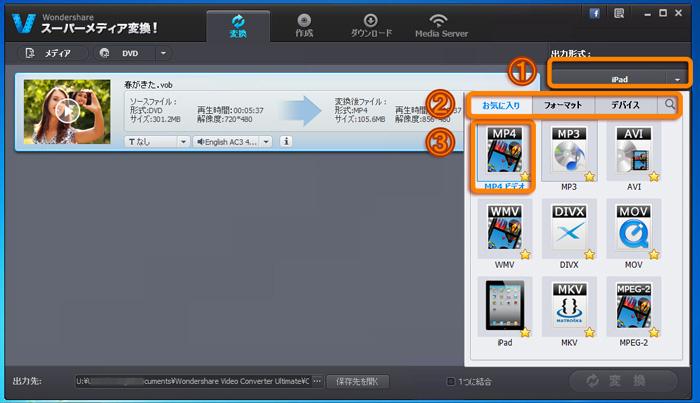 DVD変換MP4の出力