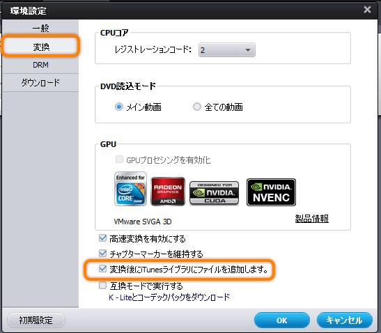 DVDからiPhone変換