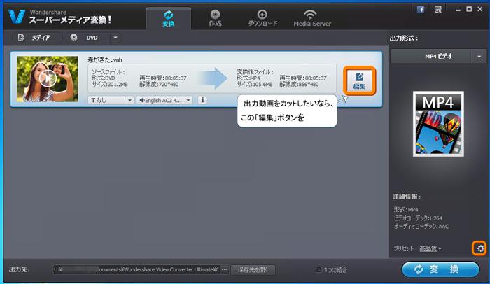VOBファイル編集