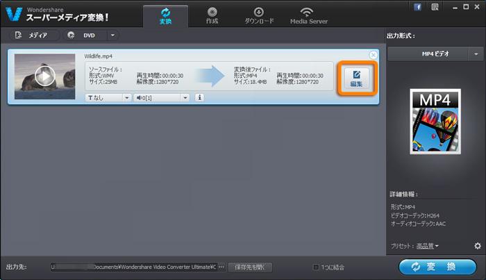 MP4字幕追加
