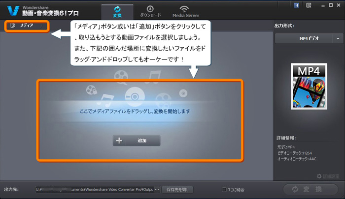 MP4ファイル追加