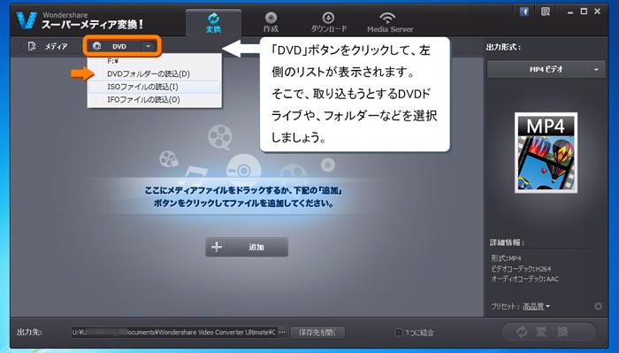 DVDiPad変換ソフト