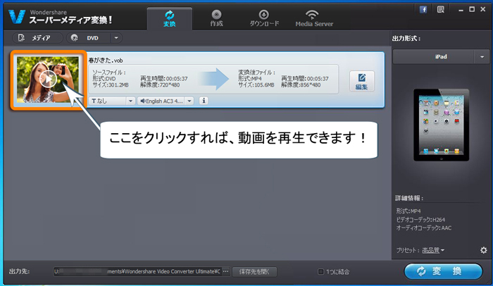 win10動画再生