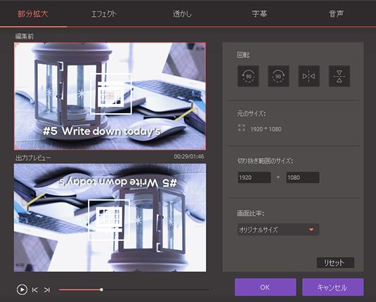 動画・DVDファイルの画面回転