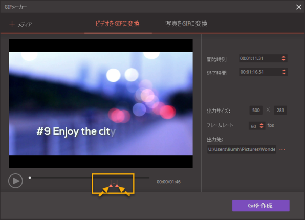 GIF動画素材としてのシーンを選択する