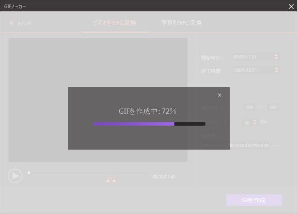 GIF動画を作成中