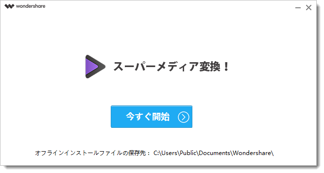 スーパーメディア変換!動画ダウンロード
