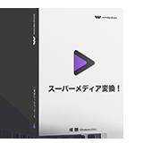 Wondershare スーパーメディア変換!(Mac版)