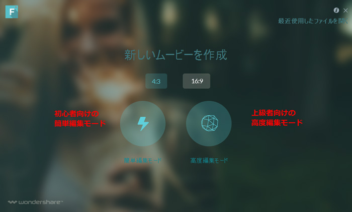 Wondershare「動画編集 プロ」