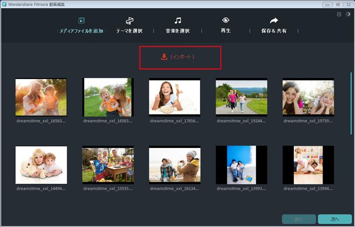 スライドショーに使う写真・画像ファイルの追加