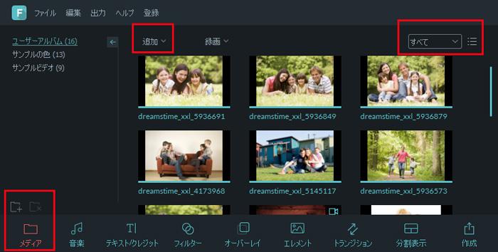動画・写真の追加