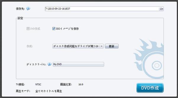 必要な編集作業を行ない、ディスクドライブにブルーレイディスクを挿入して作成をクリックすれば書き込み完了です。